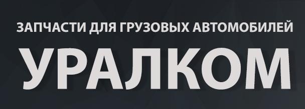 Запчасти для грузовых автомобилей Барнаул